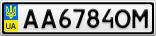 Номерной знак - AA6784OM
