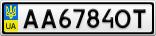 Номерной знак - AA6784OT