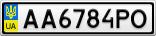 Номерной знак - AA6784PO