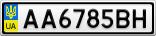 Номерной знак - AA6785BH