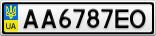 Номерной знак - AA6787EO