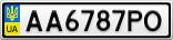 Номерной знак - AA6787PO