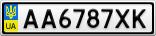Номерной знак - AA6787XK