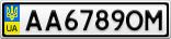 Номерной знак - AA6789OM