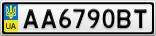 Номерной знак - AA6790BT