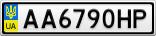 Номерной знак - AA6790HP