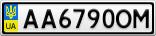 Номерной знак - AA6790OM