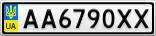 Номерной знак - AA6790XX