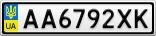 Номерной знак - AA6792XK