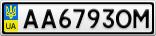 Номерной знак - AA6793OM