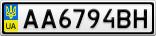 Номерной знак - AA6794BH