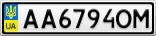 Номерной знак - AA6794OM