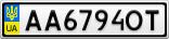 Номерной знак - AA6794OT