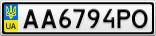 Номерной знак - AA6794PO