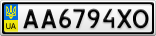 Номерной знак - AA6794XO