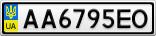 Номерной знак - AA6795EO