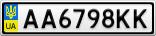 Номерной знак - AA6798KK