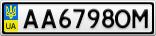 Номерной знак - AA6798OM