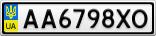 Номерной знак - AA6798XO
