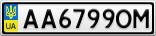 Номерной знак - AA6799OM