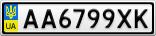 Номерной знак - AA6799XK