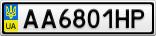 Номерной знак - AA6801HP