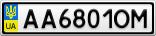 Номерной знак - AA6801OM