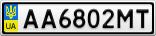 Номерной знак - AA6802MT