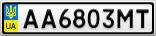 Номерной знак - AA6803MT