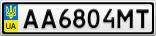 Номерной знак - AA6804MT