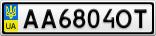 Номерной знак - AA6804OT
