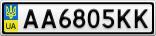 Номерной знак - AA6805KK