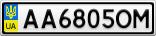 Номерной знак - AA6805OM