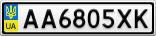 Номерной знак - AA6805XK