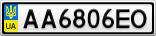 Номерной знак - AA6806EO