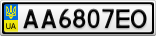 Номерной знак - AA6807EO