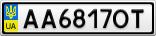 Номерной знак - AA6817OT