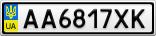 Номерной знак - AA6817XK