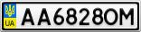 Номерной знак - AA6828OM