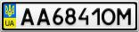 Номерной знак - AA6841OM
