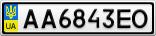 Номерной знак - AA6843EO
