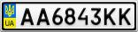 Номерной знак - AA6843KK