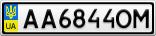 Номерной знак - AA6844OM