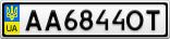 Номерной знак - AA6844OT