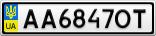 Номерной знак - AA6847OT