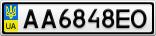Номерной знак - AA6848EO