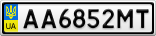 Номерной знак - AA6852MT