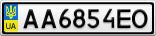 Номерной знак - AA6854EO
