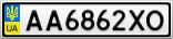 Номерной знак - AA6862XO