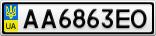 Номерной знак - AA6863EO